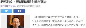 news若宮啓文・元朝日新聞主筆が死去