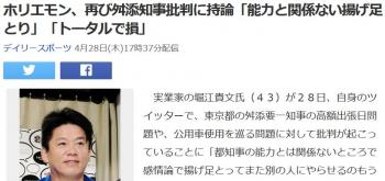 newsホリエモン、再び舛添知事批判に持論「能力と関係ない揚げ足とり」「トータルで損」