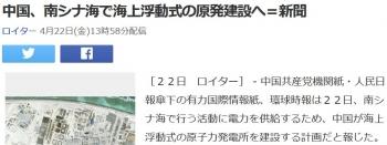 news中国、南シナ海で海上浮動式の原発建設へ=新聞