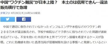 "news中国""ワクチン難民""が日本上陸? 本土のは信用できん…違法販売横行で急増"