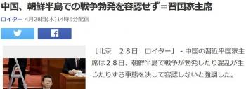 news中国、朝鮮半島での戦争勃発を容認せず=習国家主席