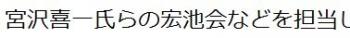 ten若宮啓文・元朝日新聞主筆が死去2