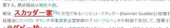 tok日本赤十字と熊本バンド発祥の地 「ジェーンズ邸」倒壊2