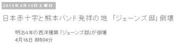 tok日本赤十字と熊本バンド発祥の地 「ジェーンズ邸」倒壊