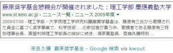 tok奈良久彌 藤原奨学基金