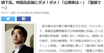 news橋下氏、舛添氏反論にダメ!ダメ!「公用車は-」「警護で-」