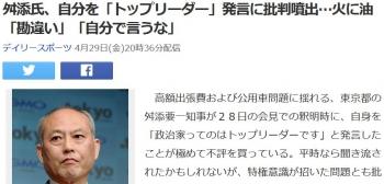 news舛添氏、自分を「トップリーダー」発言に批判噴出…火に油「勘違い」「自分で言うな」