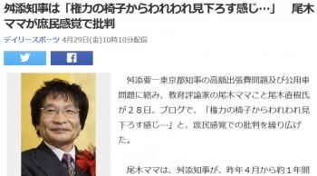 news舛添知事は「権力の椅子からわれわれ見下ろす感じ…」 尾木ママが庶民感覚で批判