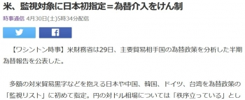 news米、監視対象に日本初指定=為替介入をけん制