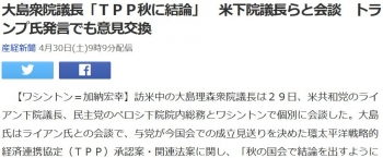news大島衆院議長「TPP秋に結論」 米下院議長らと会談 トランプ氏発言でも意見交換