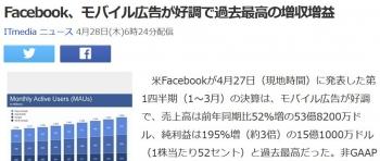 newsFacebook、モバイル広告が好調で過去最高の増収増益