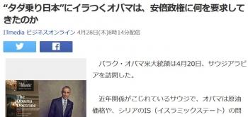"""news""""タダ乗り日本""""にイラつくオバマは、安倍政権に何を要求してきたのか"""