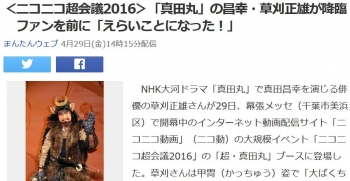 news<ニコニコ超会議2016>「真田丸」の昌幸・草刈正雄が降臨 ファンを前に「えらいことになった!」