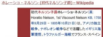 tenホレーショ・ネルソン (初代ネルソン子爵)