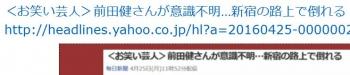 ten<お笑い芸人>前田健さんが意識不明…新宿の路上で倒れる