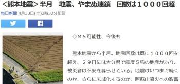 news<熊本地震>半月 地震、やまぬ連鎖 回数は1000回超