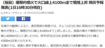 news〔桜島〕爆発的噴火で火口縁上4100mまで噴煙上昇 降灰予報発表(1日16時30分現在)