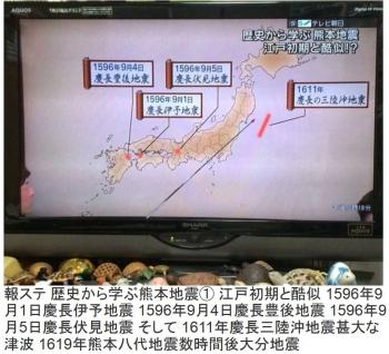 報ステ 歴史から学ぶ熊本地震①