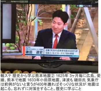 報ステ 歴史から学ぶ熊本地震②