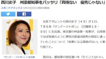 news西川史子 舛添都知事をバッサリ「資格ない 優秀じゃない」