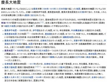 wiki慶長大地震