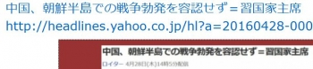 ten中国、朝鮮半島での戦争勃発を容認せず=習国家主席