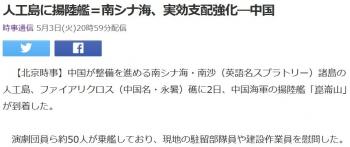 news人工島に揚陸艦=南シナ海、実効支配強化―中国