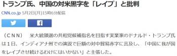 newsトランプ氏、中国の対米黒字を「レイプ」と批判
