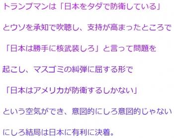 ten「日本をタダで防衛している」とウソを承知で吹聴マスゴミの糾弾に屈する形