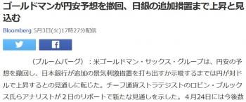 newsゴールドマンが円安予想を撤回、日銀の追加措置まで上昇と見込む