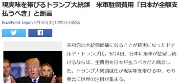 news現実味を帯びるトランプ大統領 米軍駐留費用「日本が全額支払うべき」と断言