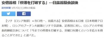 news安倍首相「停滞を打破する」…日露首脳会談後