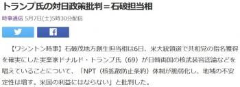 newsトランプ氏の対日政策批判=石破担当相