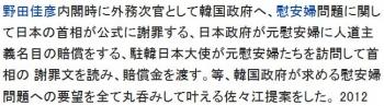 wiki佐々江賢一郎
