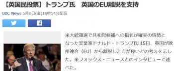 news【英国民投票】トランプ氏 英国のEU離脱を支持