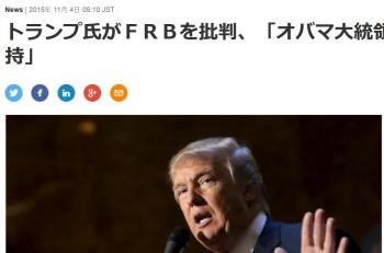 newsトランプ氏がFRBを批判、「オバマ大統領の要請で低金利維持」