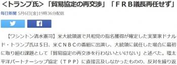 news<トランプ氏>「貿易協定の再交渉」「FRB議長再任せず」