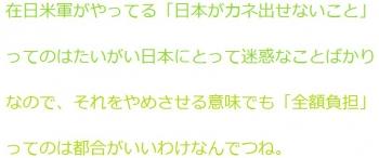 ten在日米軍がやってる「日本がカネ出せないこと」ってのはたいがい日本にとって迷惑なことばかり