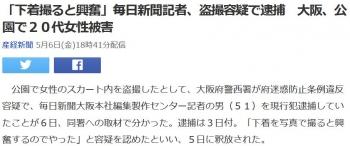 news「下着撮ると興奮」毎日新聞記者、盗撮容疑で逮捕 大阪、公園で20代女性被害