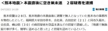 news<熊本地震>本震直後に空き巣未遂 2容疑者を逮捕