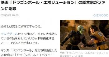 news映画「ドラゴンボール・エボリューション」の脚本家がファンに謝罪