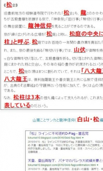 tok山窩ことサンカと龍神信仰(白山・松編)