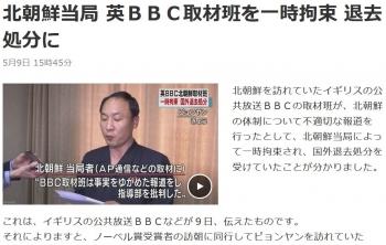 news北朝鮮当局 英BBC取材班を一時拘束 退去処分に
