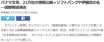 newsパナマ文書、21万社の情報公開=ソフトバンクや伊藤忠の名―国際報道連合