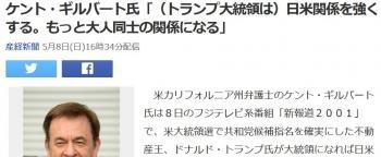 newsケント・ギルバート氏「(トランプ大統領は)日米関係を強くする。もっと大人同士の関係になる」