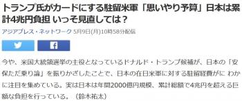 newsトランプ氏がカードにする駐留米軍「思いやり予算」日本は累計4兆円負担 いっそ見直しては?