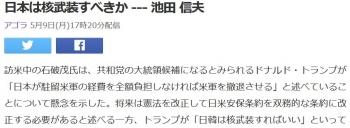 news日本は核武装すべきか --- 池田 信夫