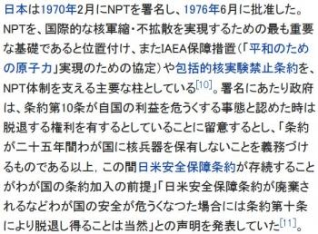 wiki核拡散防止条約