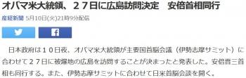 newsオバマ米大統領、27日に広島訪問決定 安倍首相同行