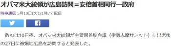 newsオバマ米大統領が広島訪問=安倍首相同行―政府